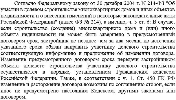 дополнительное соглашение к договору дду о переносе сроков образец
