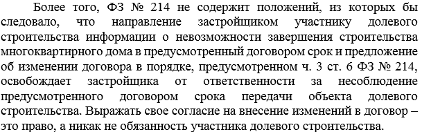 дополнительное соглашение к договору дду о переносе сроков образец - фото 11