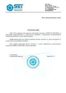 Рекомендация ООО СЕТ